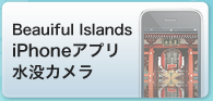 Beautiful Islands iPhoneアプリ